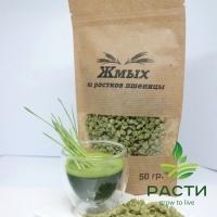 Жмых из ростков пшеницы